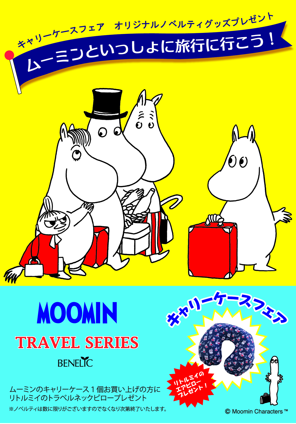 20160417-MOOMIN-TRAVEL-POP-A5P3
