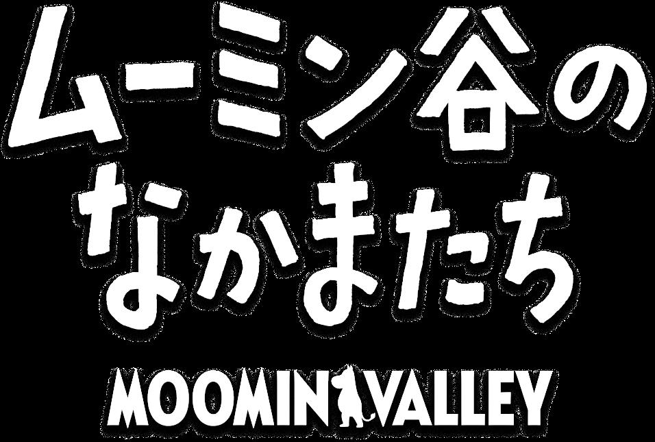 ムーミン谷のなかまたち MOOMIN VALLEY