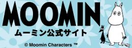 ムーミン公式サイト